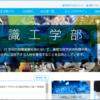 東京都市大学 知識工学部