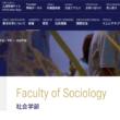東洋大学 社会学部