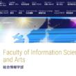 東洋大学 総合情報学部