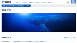 東海大学の評判・口コミ【海洋学部編】