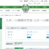 東海学園大学の評判・口コミ【スポーツ健康科学部編】