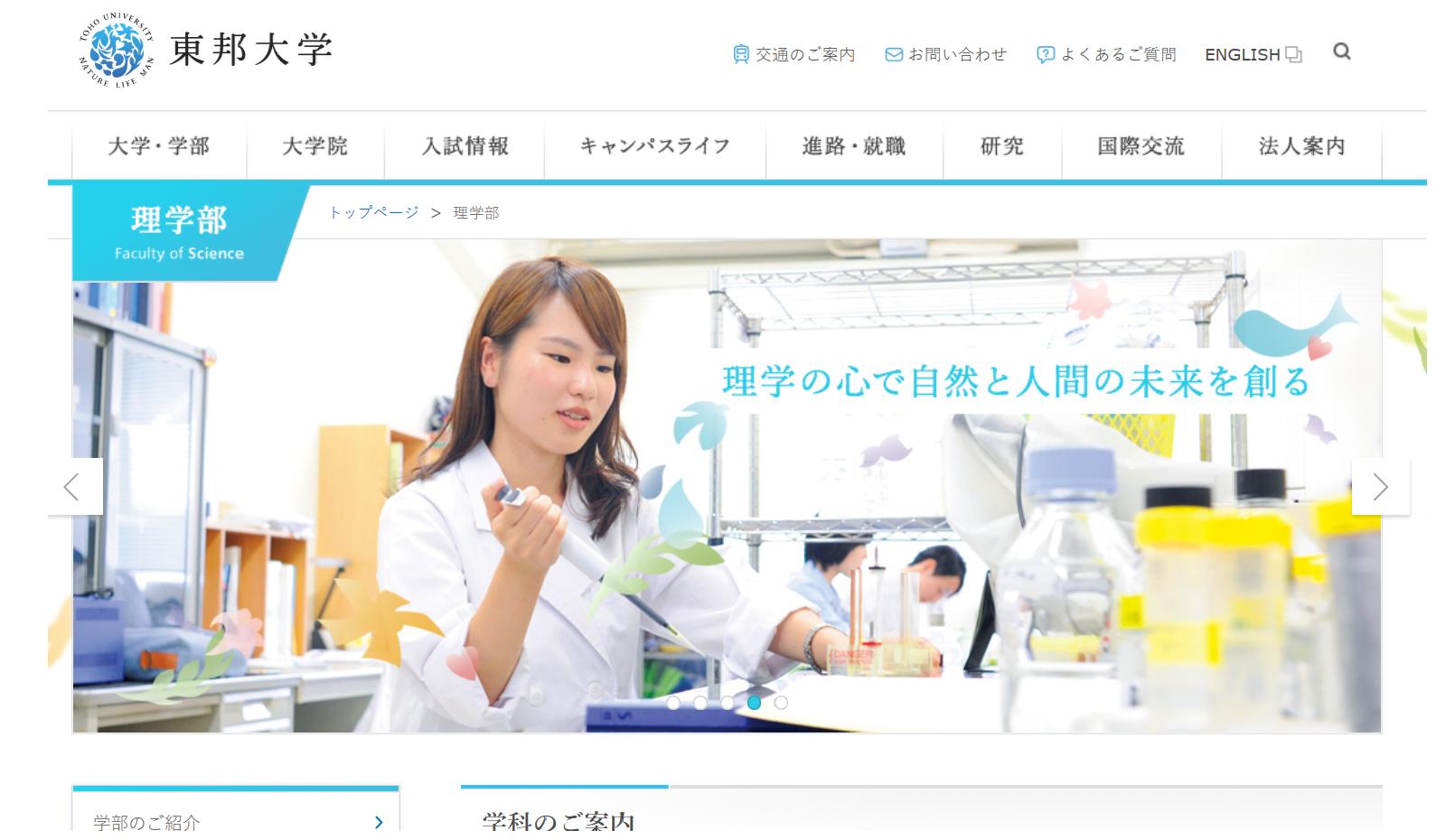 東邦大学の評判・口コミ【理学部...
