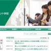 椙山女学園大学の評判・口コミ【現代マネジメント学部編】