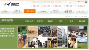 法政大学の評判・口コミ【人間環境学部編】