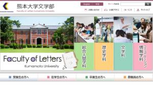熊本大学の評判・口コミ【文学部編】