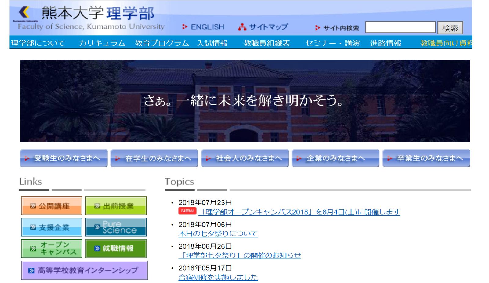 熊本大学の評判・口コミ【理学部編】