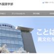 神奈川大学 外国語学部
