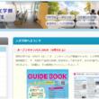 福岡大学 人文学部