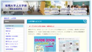 福岡大学の評判・口コミ【人文学部編】