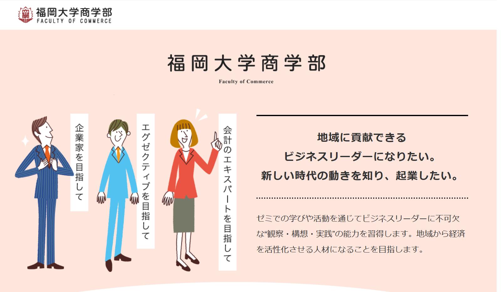 福岡大学の評判・口コミ【商学部編】