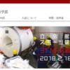 立命館大学の評判・口コミ【スポーツ健康科学部編】