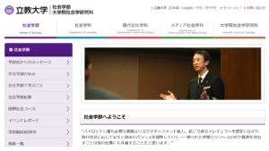 立教大学の評判・口コミ【社会学部編】