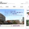 立教大学の評判・口コミ【観光学部編】