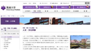 筑波大学の評判・口コミ【人文・文化学群編】