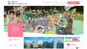 聖徳大学の評判・口コミ【児童学部編】