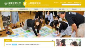 関東学院大学の評判・口コミ【人間環境学部編】