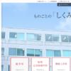 関西大学の評判・口コミ【システム理工学部編】