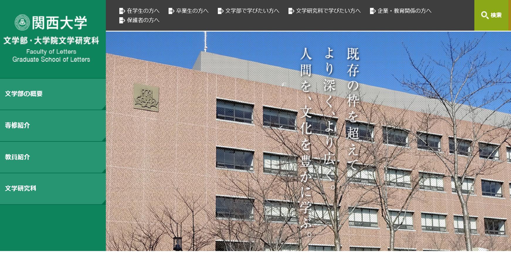 関西大学の評判・口コミ【文学部編】
