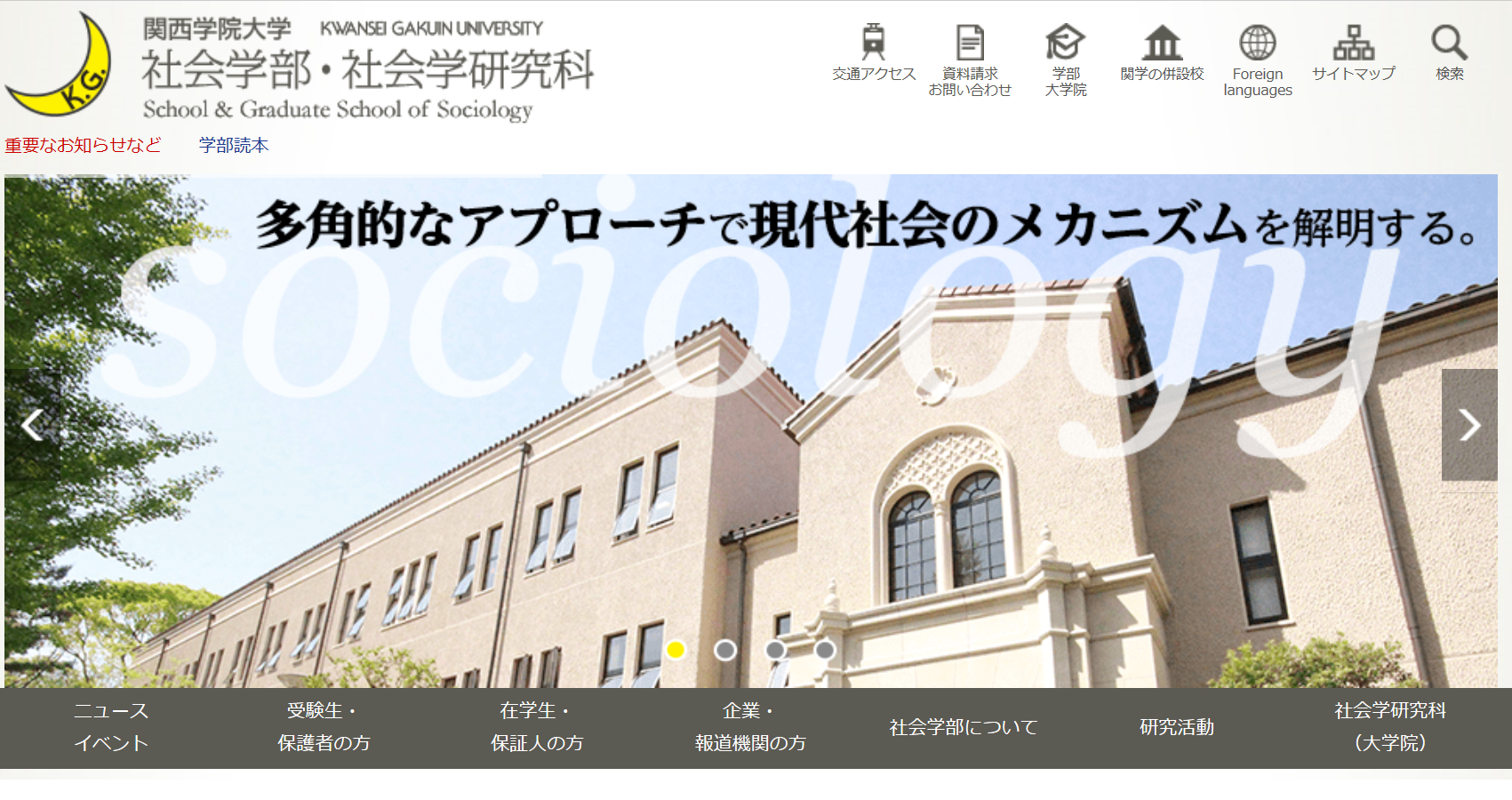 関西学院大学の評判・口コミ【社会学部編】