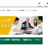 阪南大学の評判・口コミ【国際コミュニケーション学部編】