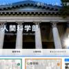 青山学院大学の評判・口コミ【教育人間科学部編】