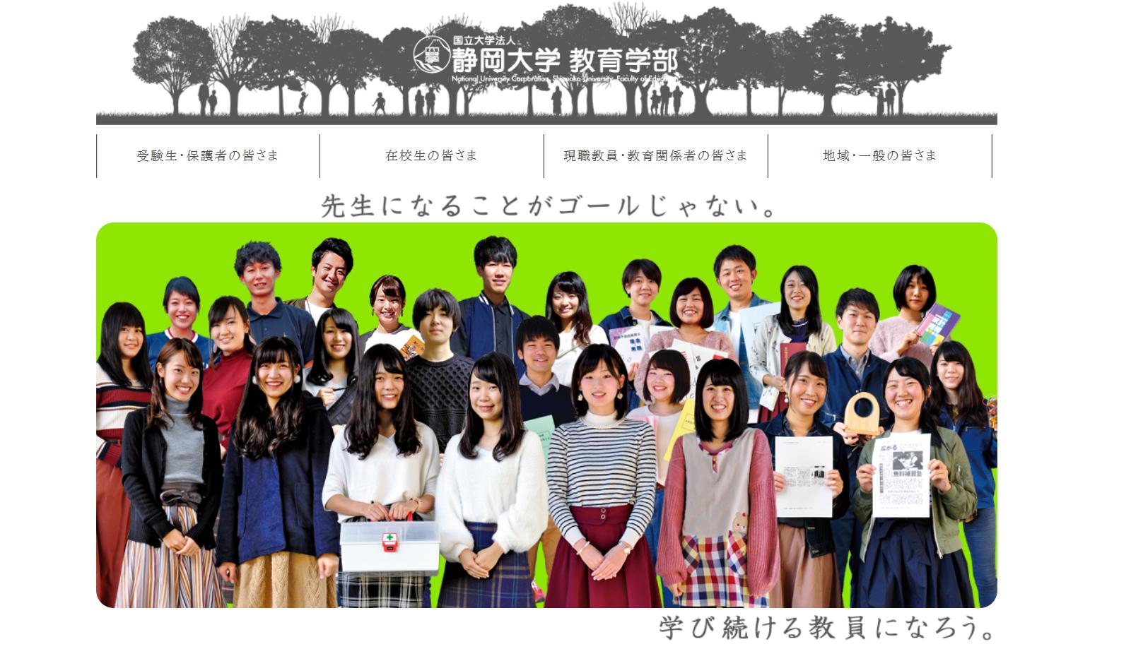 静岡大学の評判・口コミ【教育学部編】