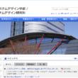首都大学東京 システムデザイン学部