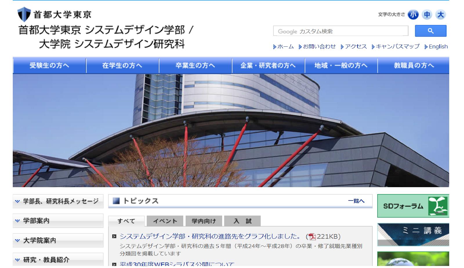 首都大学東京の評判・口コミ【システムデザイン学部編】