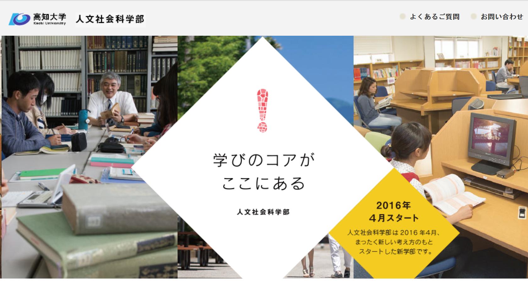 高知大学の評判・口コミ【人文社会科学部編】