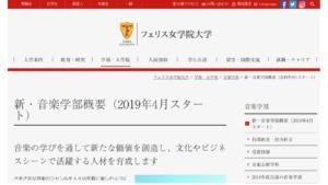 フェリス女学院大学の評判・口コミ【音楽学部編】