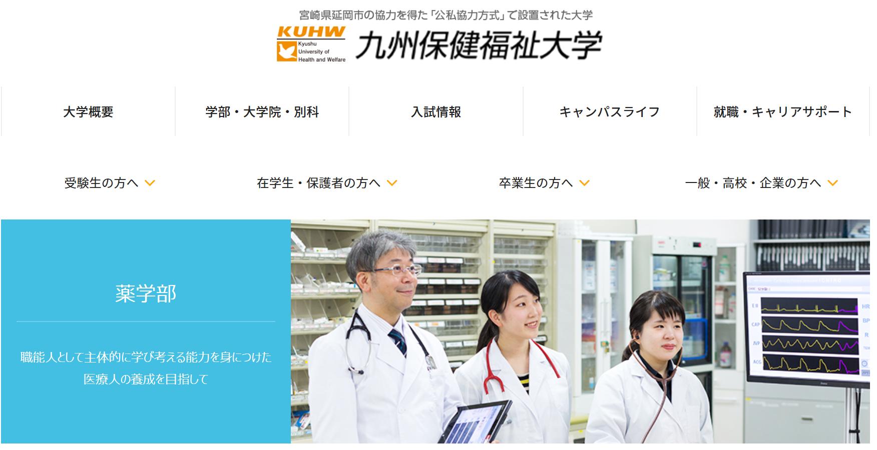 九州保健福祉大学の評判・口コミ【薬学部編】