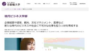 京都橘大学の評判・口コミ【現代ビジネス学部編】