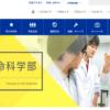 京都産業大学の評判・口コミ【総合生命科学部編】