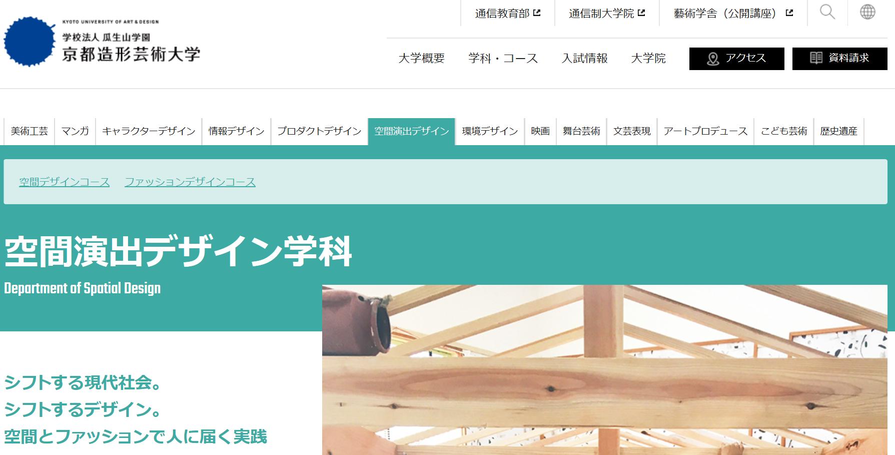 京都造形芸術大学の評判・口コミ【空間演出デザイン学科編】