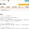 会津大学短期大学部の評判・口コミ【産業情報学科編】