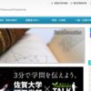 佐賀大学の評判・口コミ【理工学部編】