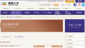 佛教大学の評判・口コミ【社会福祉学部編】