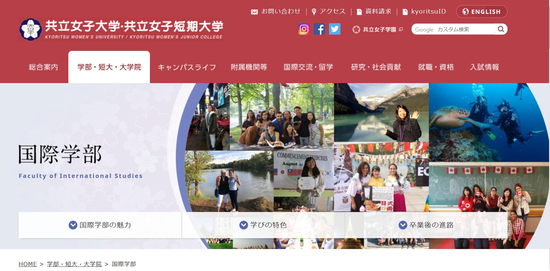 共立女子大学の評判・口コミ【国際学部編】