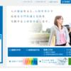 北里大学の評判・口コミ【医療衛生学部編】