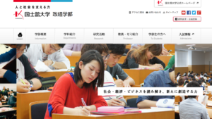 国士舘大学の評判・口コミ【政経学部編】