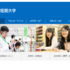 城西大学の評判・口コミ【薬学部編】