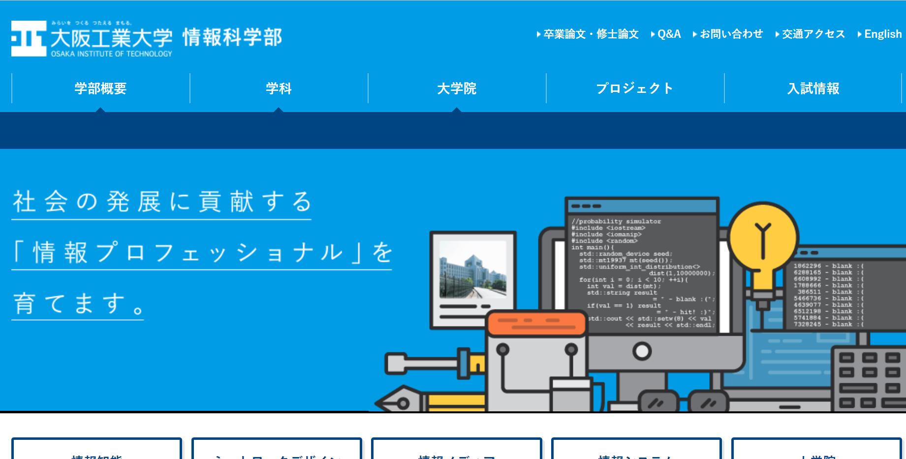 大阪工業大学の評判・口コミ【情報科学部編】