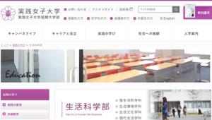 実践女子大学の評判・口コミ【生活科学部編】