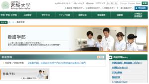 宮城大学の評判・口コミ【看護学部編】
