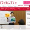 宮城学院女子大学の評判・口コミ【教育学部編】