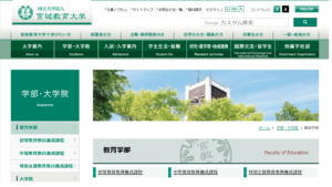 宮城教育大学の評判・口コミ【教育学部編】