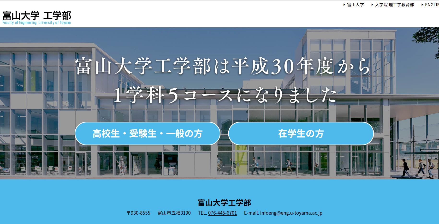 富山大学の評判・口コミ【工学部編】