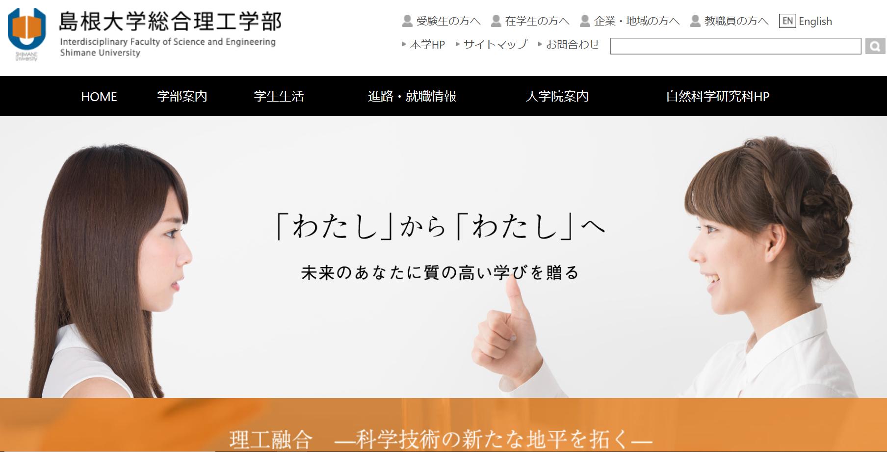 島根大学の評判・口コミ【総合理工学部編】