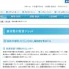 崇城大学の評判・口コミ【薬学部編】