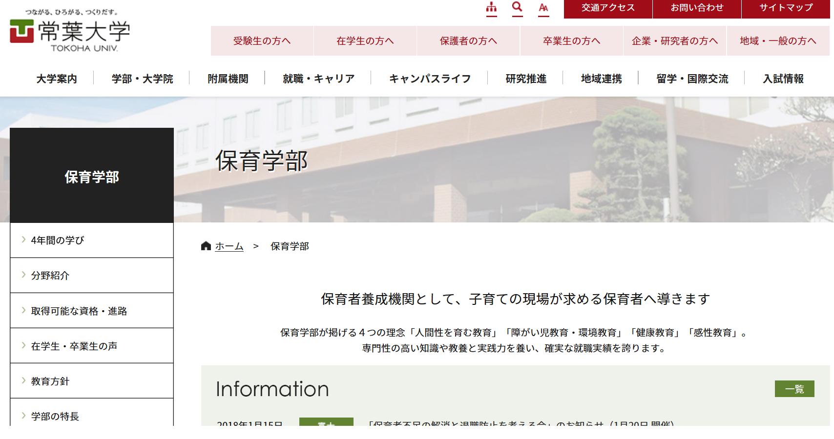 常葉大学の評判・口コミ【保育学部編】